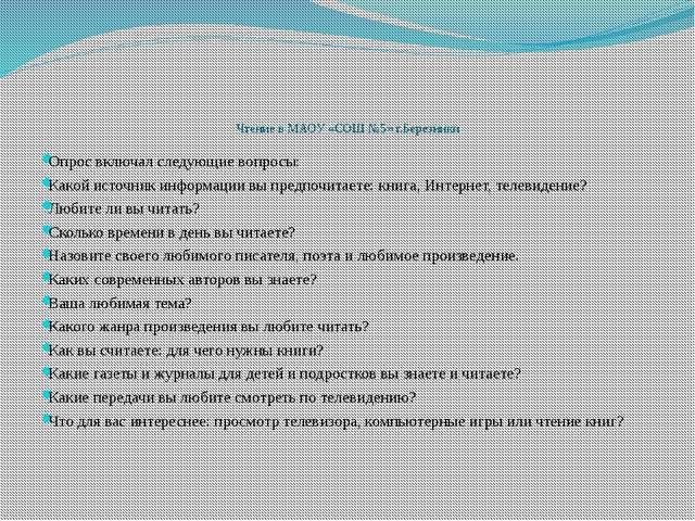 Чтение в МАОУ «СОШ №5» г.Березники Опрос включал следующие вопросы: Какой ис...