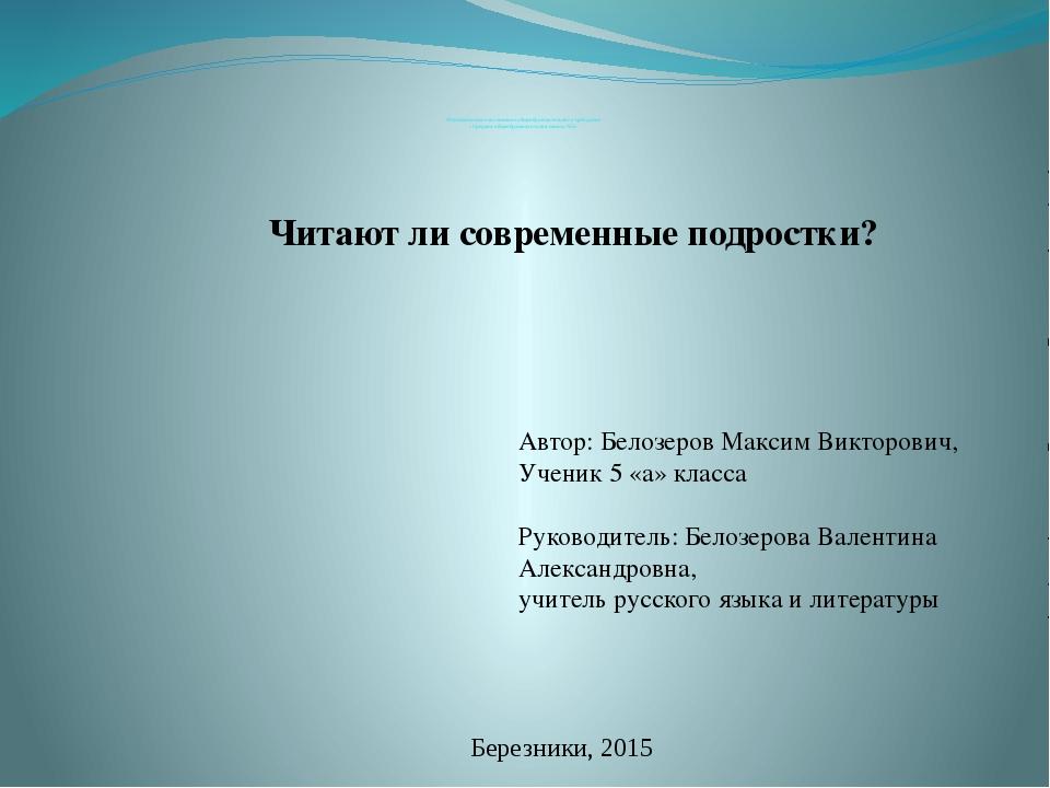 Муниципальное автономное общеобразовательное учреждение «Средняя общеобраз...