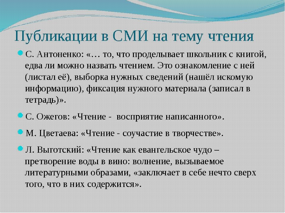 Публикации в СМИ на тему чтения С. Антоненко: «… то, что проделывает школьник...