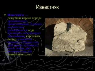 Известняк Известня́к — осадочная горная порода органического, происхождения.