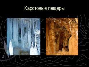 Карстовые пещеры