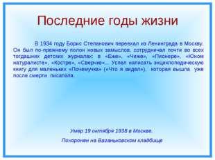 Последние годы жизни Умер 19 октября 1938 в Москве. Похоронен на Ваганьковско