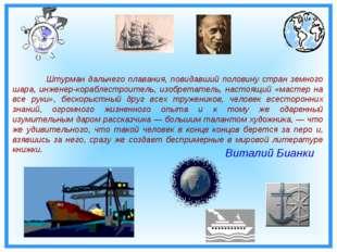 Виталий Бианки Штурман дальнего плавания, повидавший половину стран земного