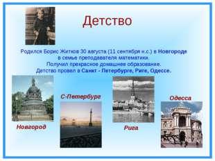 Детство Родился Борис Житков 30 августа (11 сентября н.с.) в Новгороде в семь