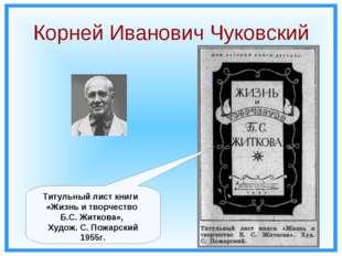 Корней Иванович Чуковский Титульный лист книги «Жизнь и творчество Б.С. Житко