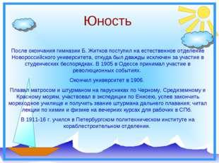 Юность После окончания гимназии Б. Житков поступил на естественное отделение