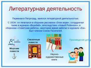 Литературная деятельность Переехав в Петроград, занялся литературной деятельн