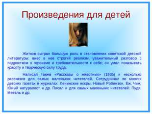 Произведения для детей Житков сыграл большую роль в становлении советской де