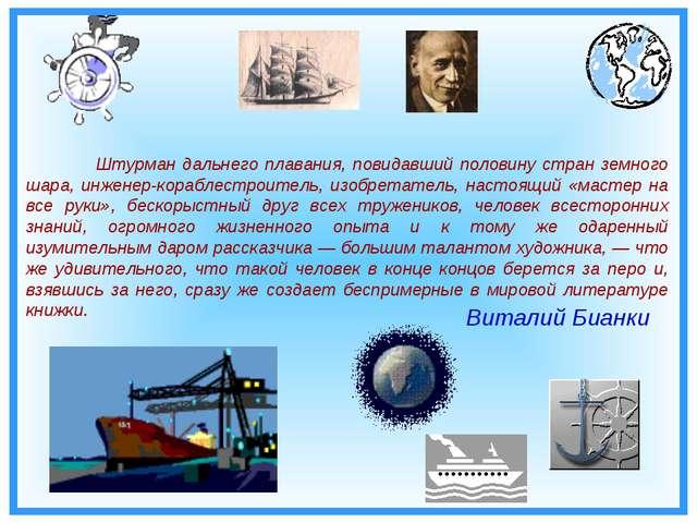 Виталий Бианки Штурман дальнего плавания, повидавший половину стран земного...