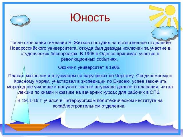 Юность После окончания гимназии Б. Житков поступил на естественное отделение...