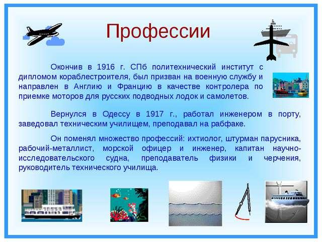 Профессии Вернулся в Одессу в 1917 г., работал инженером в порту, заведовал...
