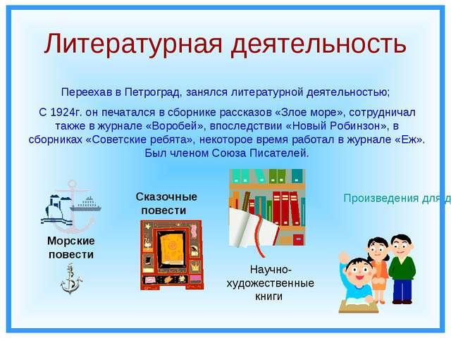 Литературная деятельность Переехав в Петроград, занялся литературной деятельн...