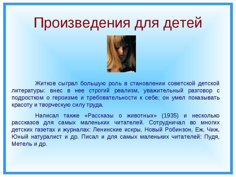 Произведения для детей Житков сыграл большую роль в становлении советской де...