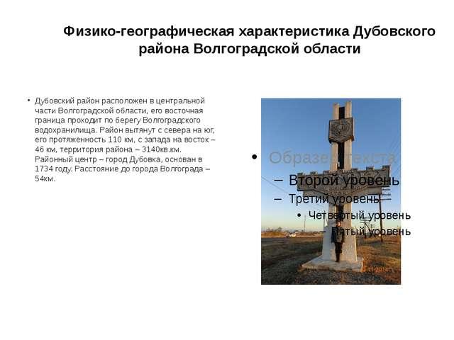 Физико-географическая характеристика Дубовского района Волгоградской области...