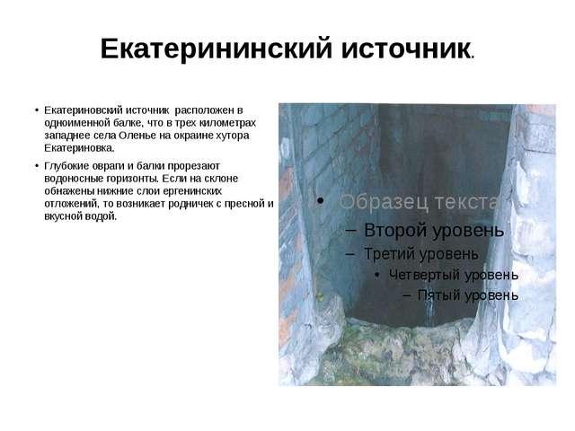 Екатерининский источник. Екатериновский источник расположен в одноименной бал...