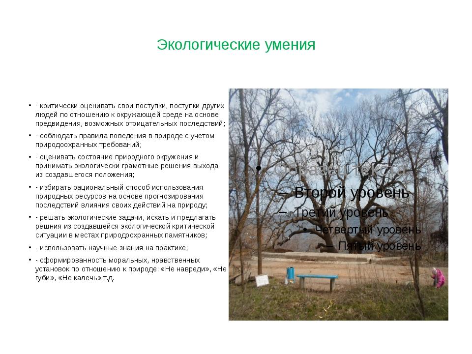 Экологические умения - критически оценивать свои поступки, поступки других л...