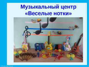 Музыкальный центр «Веселые нотки» © Фокина Лидия Петровна