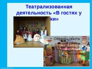 Театрализованная деятельность «В гостях у сказки» © Фокина Лидия Петровна