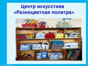 Центр искусстива «Разноцветная политра» © Фокина Лидия Петровна
