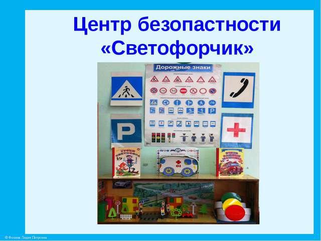 Центр безопастности «Светофорчик» © Фокина Лидия Петровна