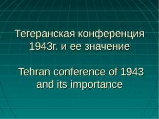 Тегеранская конференция 1943г. и ее значение Tehran conference of 1943 and it