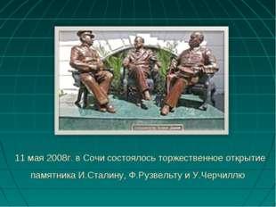 11 мая 2008г. в Сочи состоялось торжественное открытие памятника И.Сталину, Ф