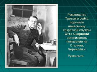 Руководство Третьего рейха поручило начальнику секретной службы Отто Скорцени