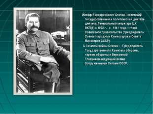 Иосиф Виссарионович Сталин - советский государственный и политический деятел