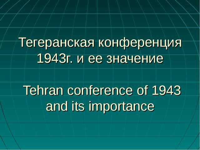 Тегеранская конференция 1943г. и ее значение Tehran conference of 1943 and it...