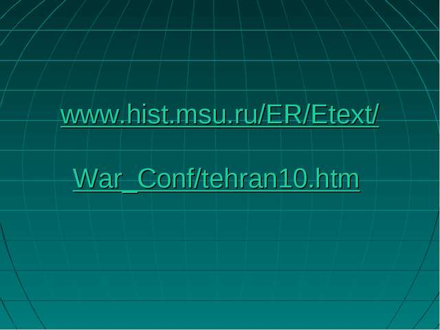 www.hist.msu.ru/ER/Etext/ War_Conf/tehran10.htm