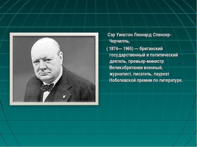 Сэр Уинстон Леонард Спенсер-Черчилль, ( 1874— 1965) — британский государстве...