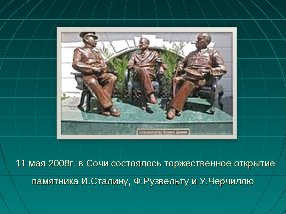 11 мая 2008г. в Сочи состоялось торжественное открытие памятника И.Сталину, Ф...