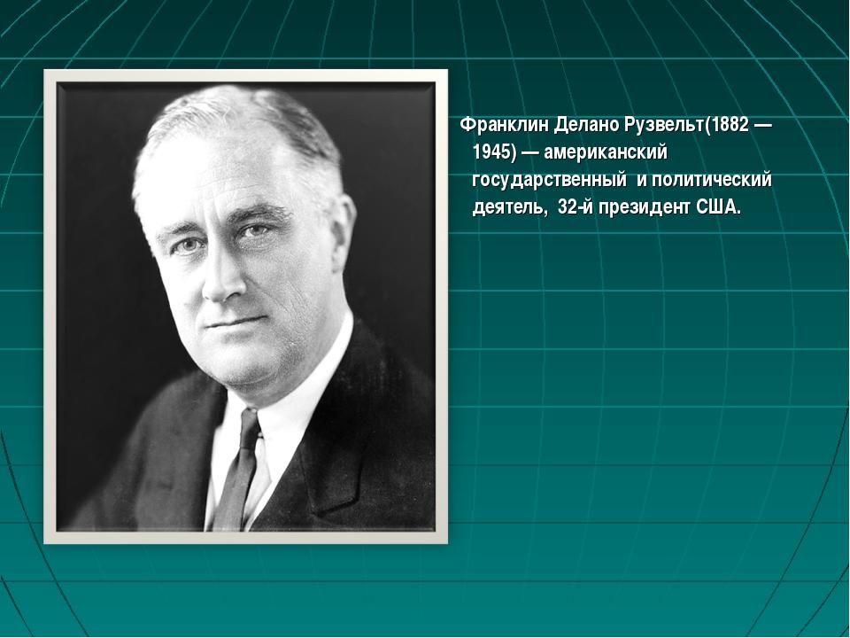 Франклин Делано Рузвельт (1882—1945)— американский государственный и полит...