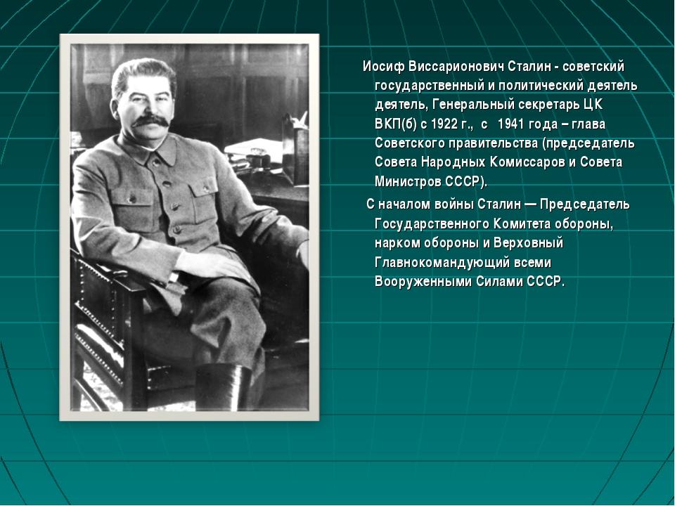 Иосиф Виссарионович Сталин - советский государственный и политический деятел...