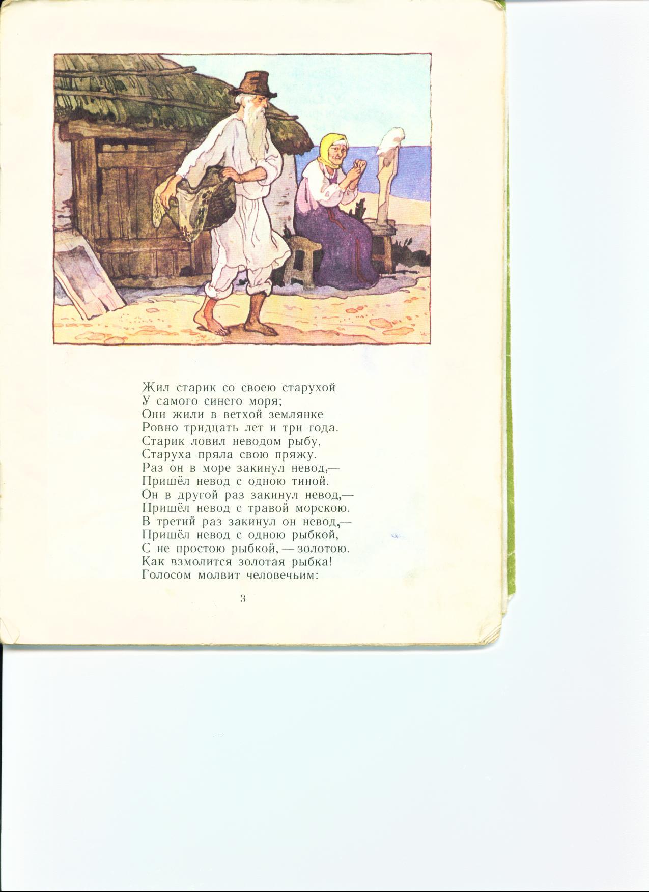 печатать текст сказка о царе салтане doc