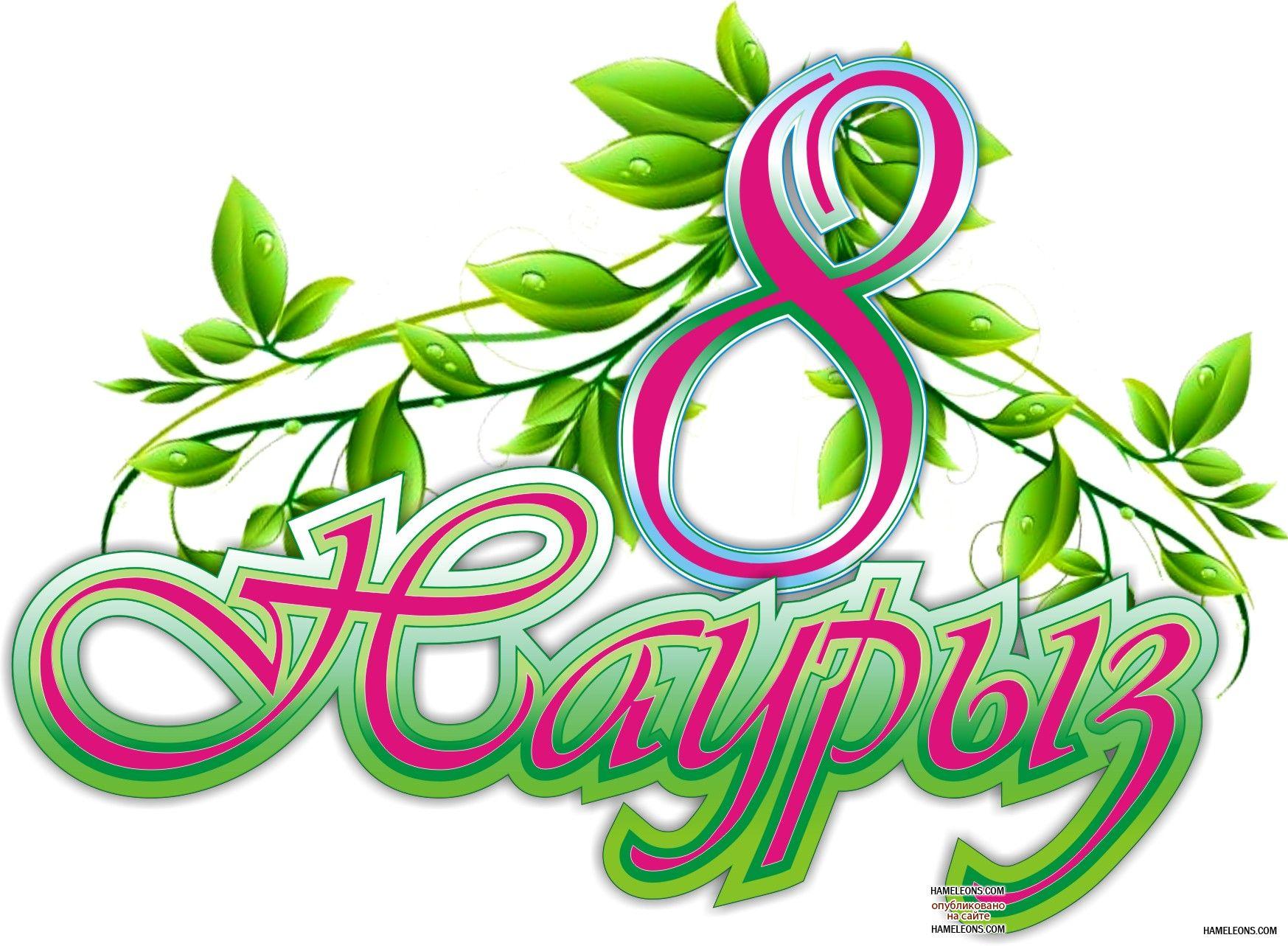 http://hameleons.com/uploads/posts/2012-03/1331402535_8-marta.jpg