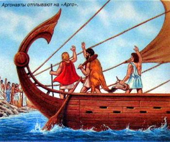 Аргонавты отплывают на