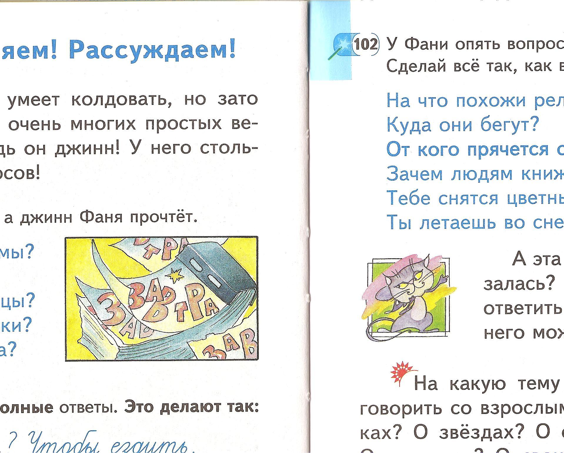 C:\Documents and Settings\home\Рабочий стол\АДАПТ ИВНАЯ МЕТОДИКА г. Могилев, СШ № 21\Картинки Олихвер\102.tif