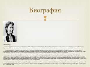 Софья Ковалевская Софья Васильевна Ковалевская родилась 3 (15) января 1850 г