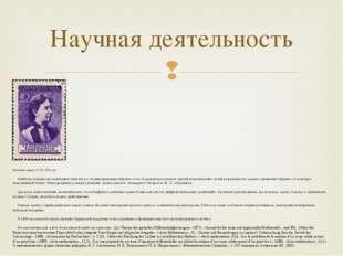Почтовая марка СССР, 1951 год Наиболее важные исследования относятся к теори