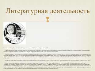 Памятная монета Банка России, посвящённая 150-летию со дня рождения С. В. Ко