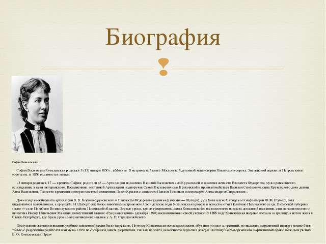 Софья Ковалевская Софья Васильевна Ковалевская родилась 3 (15) января 1850 г...