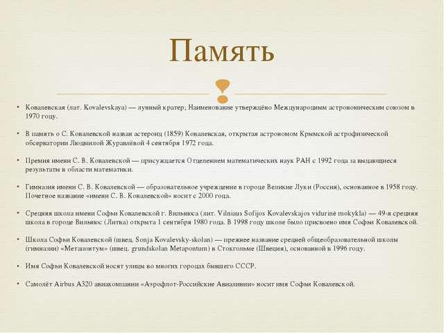 Ковалевская (лат. Kovalevskaya) — лунный кратер; Наименование утверждёно Межд...