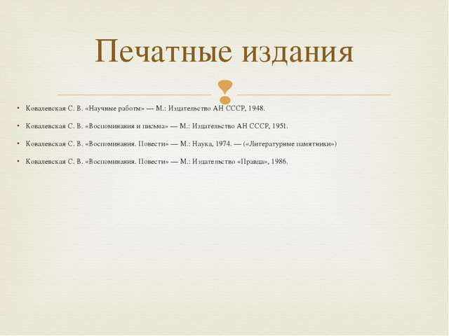 Ковалевская С. В. «Научные работы» — М.: Издательство АН СССР, 1948. Ковалевс...