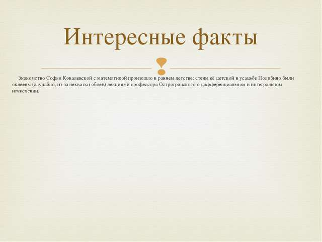 Знакомство Софьи Ковалевской с математикой произошло в раннем детстве: стены...