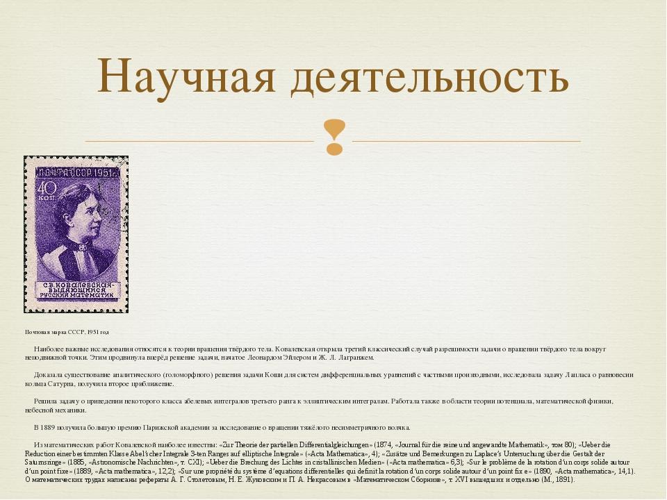 Почтовая марка СССР, 1951 год Наиболее важные исследования относятся к теори...