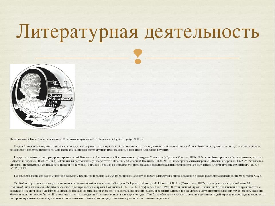 Памятная монета Банка России, посвящённая 150-летию со дня рождения С. В. Ко...