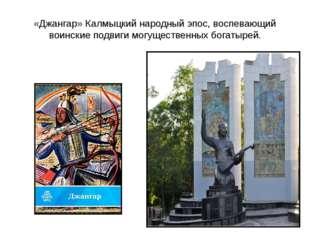 «Джангар» Калмыцкий народный эпос, воспевающий воинские подвиги могущественны