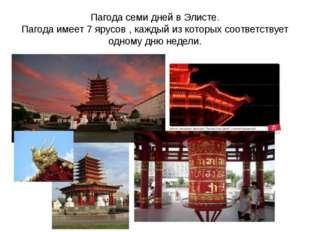 Пагода семи дней в Элисте. Пагода имеет 7 ярусов , каждый из которых соответс