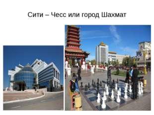 Сити – Чесс или город Шахмат